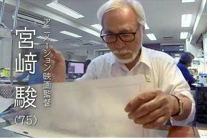 宮崎駿が復活?引退したはずの宮崎駿がNHK番組内で長編企画提出