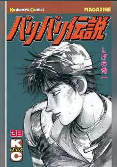 バリバリ伝説38