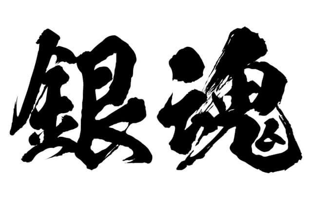 【朗報】2021年早め!「銀魂」の新作アニメ特別編が制作決定!やはり銀魂は終わらない?