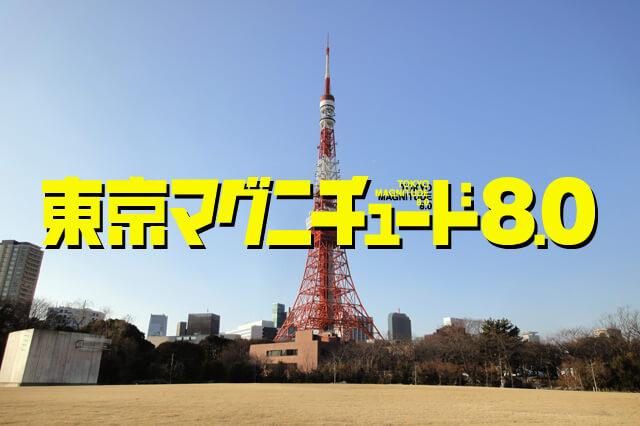 【絶対に見るべきアニメ】2009年放送のTVアニメ「東京マグニチュード8.0」が再び話題に!